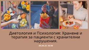 """Еднодневен онлайн семинар """"Диетология и Психология: Хранене и терапия за пациенти с хранителни нарушения"""""""